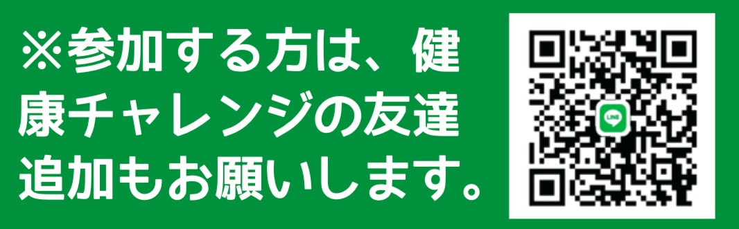 沖縄医療生活協同組合2021年健康チャレンジLINE