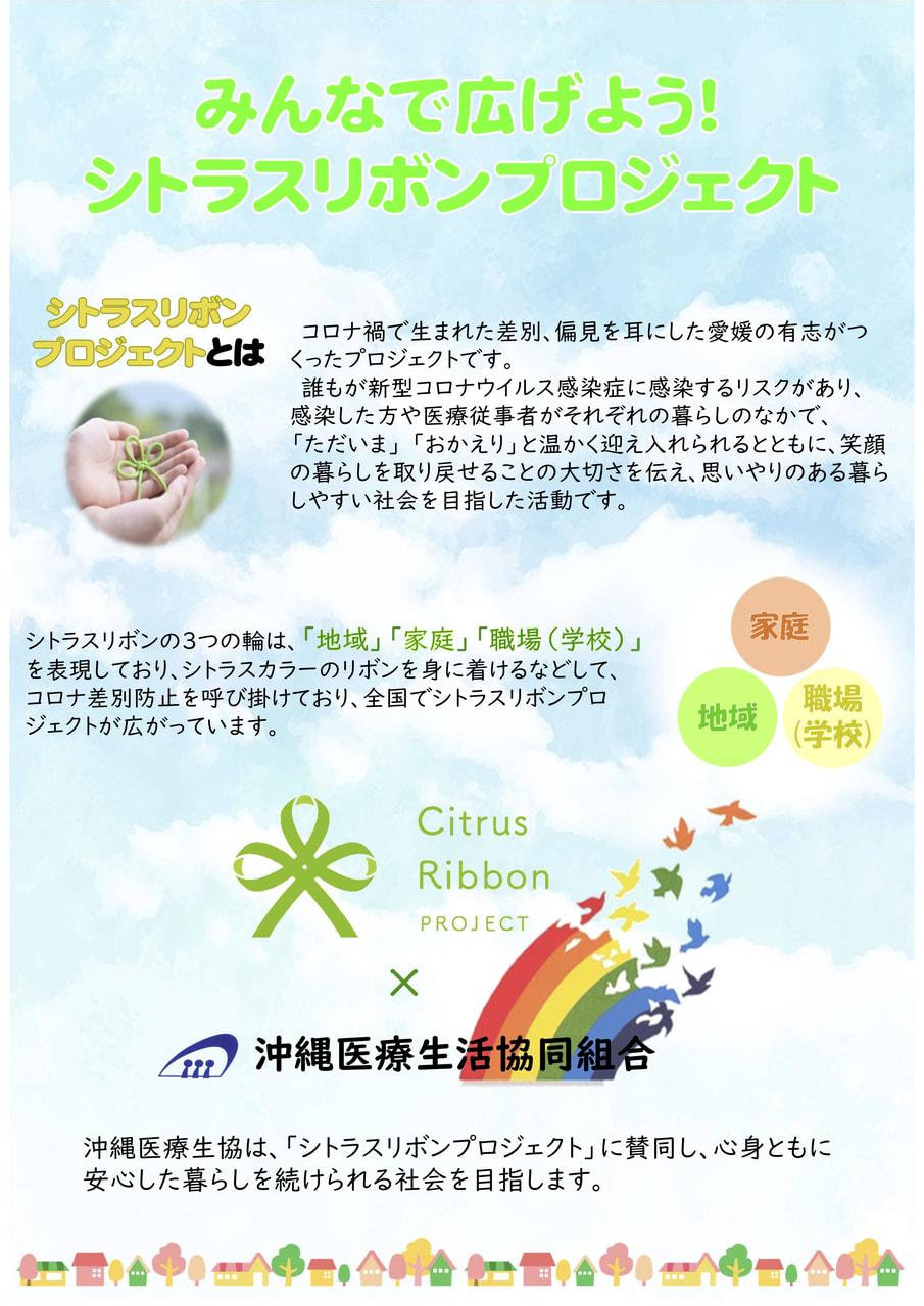 沖縄医療生活協同組合は「シトラスリボンプロジェクト」に賛同します!