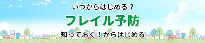 自宅でできる「フレイル予防講座」(沖縄医療生協)