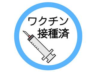クチン接種証明書