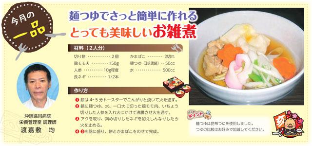 麺つゆでさっと簡単に作れるとっても美味しいお雑煮