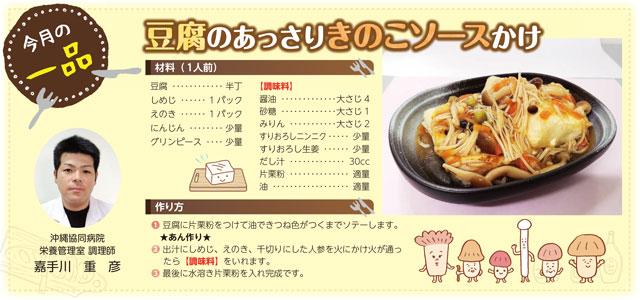 豆腐のあっさりきのこソースかけ