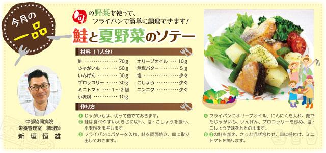 鮭と夏野菜のソテー