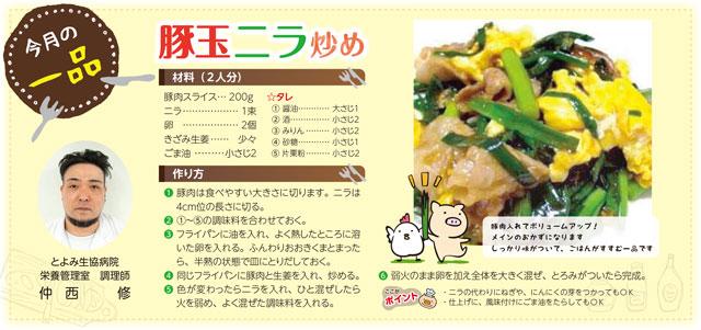 豚玉ニラ炒め
