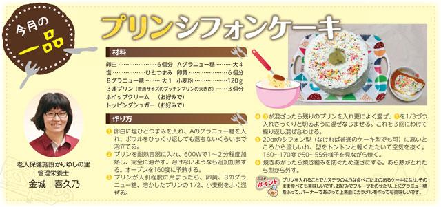プリンシフォンケーキ