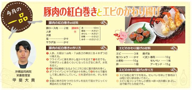 豚肉の紅白巻きとエビのかわり揚げ