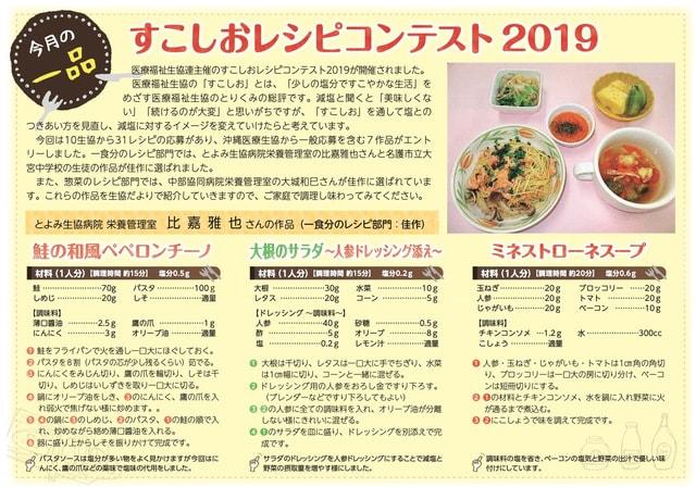 すこしおレシピコンテスト 2019 鮭の和風ペペロンチーノ