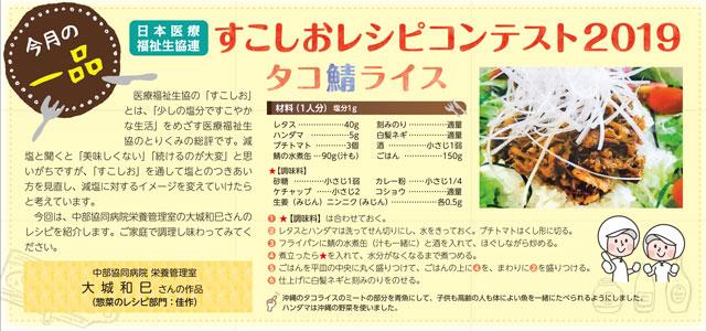 すこしおレシピコンテスト2019 タコ鯖ライス
