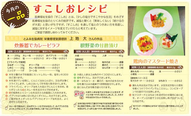 すこしおレシピ 炊飯器でカレーピラフ、根野菜の甘酢漬け、鶏肉のマスタード焼き