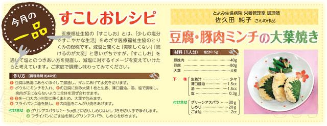 すこしおレシピ 豆腐・豚肉ミンチの大葉焼き