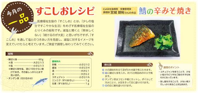 すこしおレシピ 鯖の辛みそ焼き