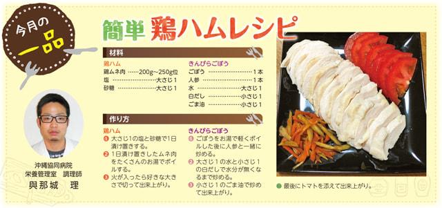 簡単鶏ハムレシピ