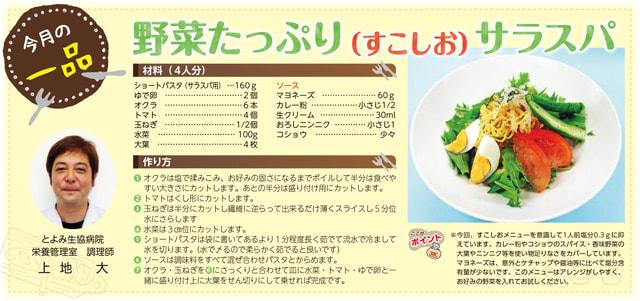 野菜たっぷり(すこしお)サラスパ