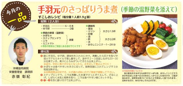 手羽先のさっぱりうま煮(季節の温野菜を添えて)