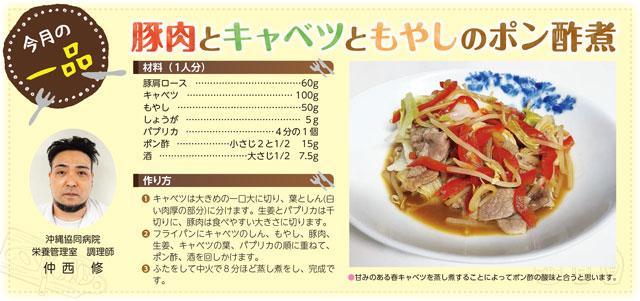 豚肉とキャベツともやしのポン酢煮