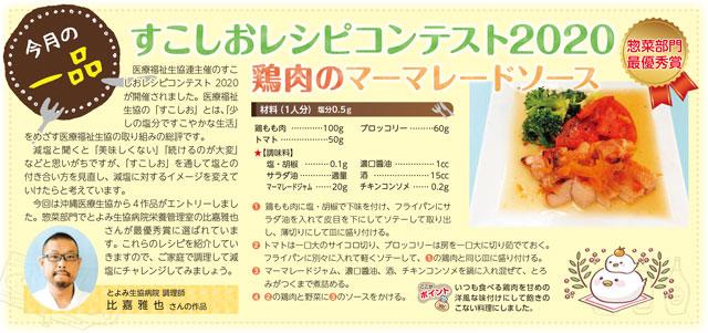 すこしおレシピコンテスト2020 鶏肉のマーマレードソース
