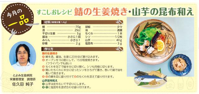 すこしおレシピ 鯖の生姜焼き・山芋の昆布和え