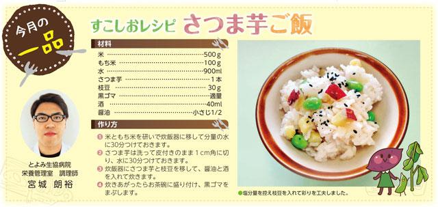 すこしおレシピ さつま芋ご飯